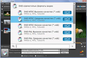 Шаг 3: Выбор формата видео PAL или NTSC