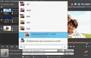 Шаг 3: Как конвертировать в PNG формат