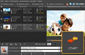 Шаг 4: Как сохранить фото в PNG Converter