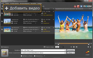 Шаг 2: Movavi Video Converter для Android