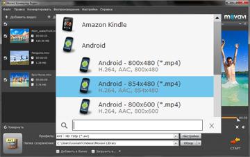 конвертировать видео для андроид