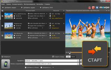 Шаг 4: Как сохранить новый формат в Видеоконвертере для Андроид