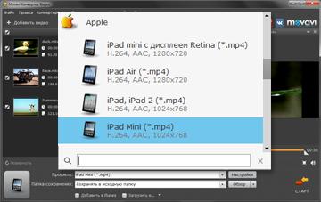 как конвертировать видео для Ipad img-1