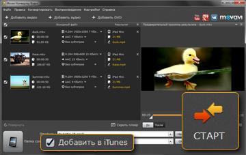 как конвертировать видео для Ipad - фото 4