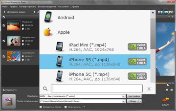конвектор видео для Iphone - фото 4