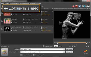 Шаг 2: Movavi Конвертер Видео для Nokia