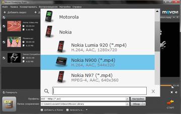 Шаг 3: Как выбрать формат видео для Nokia