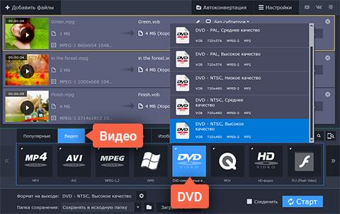 Выберите нужный формат, чтобы конвертировать в DVD