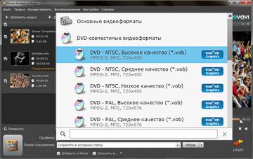 Как конвертировать в DVD формат