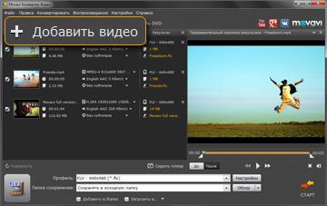 Шаг 2: Как открыть FLV видео