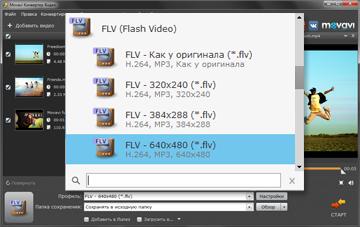 Шаг 3: Как конвертировать в FLV