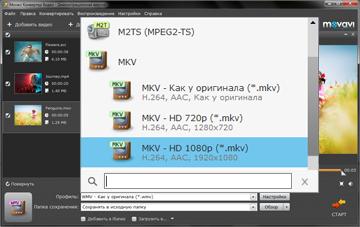 как конвертировать Mkv в Mp4 - фото 10