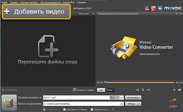 Шаг 2: Конвертер Видео в MP3