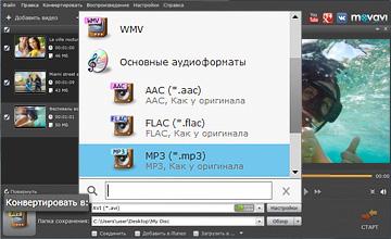 Шаг 3: Как из видео сделать аудио