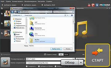 Шаг 4: Конвертация видео в MP3