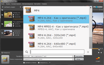 как конвертировать фильм в Mp4 img-1
