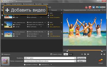 менять формат видео программа