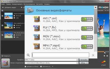 Как изменить тип видеофайла