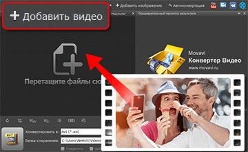 Шаг 2: Movavi WebM Converter