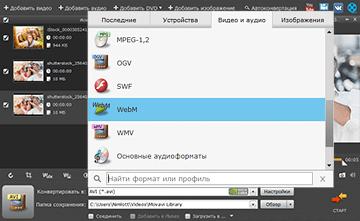 Шаг 3: Как конвертировать формат WebM