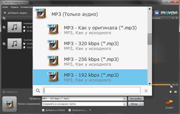 как перевести формат wma в mp3
