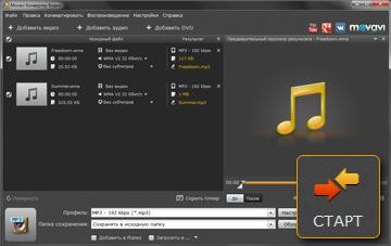 Шаг 4: Запустите Конвертер WMA в MP3