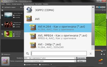 Шаг 3: Как перевести WMV в AVI