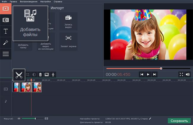 как сделать монтаж видео на компьютере - фото 11