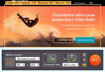 Шаг 2: Программа для создания видеоуроков - Movavi Screen Capture Studio