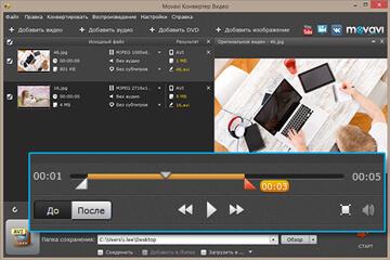 Шаг 3: Как выбрать фрагмент видео, чтобы создать GIF анимацию
