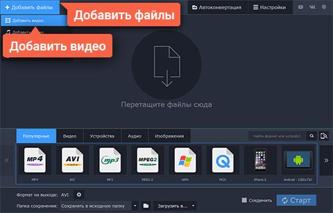 Добавьте файл, чтобы сделать фото из видео в программе от Movavi