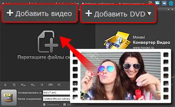 Захват кадра из видео