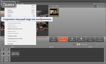 Cделать стоп-кадр из видео - Скачать программу для сохранения кадра из видео