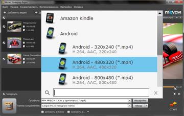 формат видео для андроид