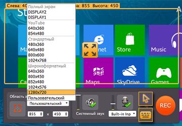 Шаг 2: Программа для записи рабочего стола - Movavi Screen Capture Studio