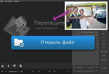 Загрузите файл в программу