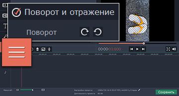 программа для поворота видео на 90 градусов - фото 3