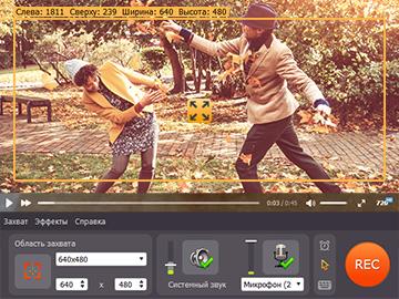Шаг 2: Программа для для скачивания с Контакта (ВКонтакте) - Movavi Screen Capture Studio