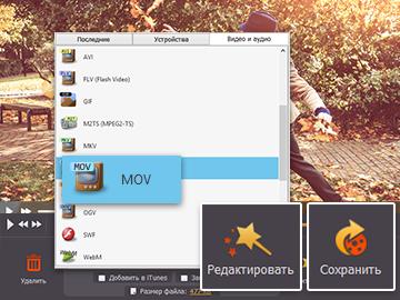 Шаг 4: Как сохранить видео из ВКонтакте