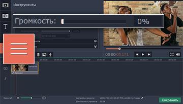 скачать программу для замедления видео