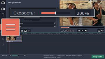 ускорение видео онлайн