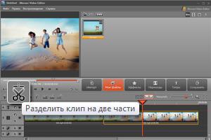 Скачать программе нарезки видео онлайн на русском