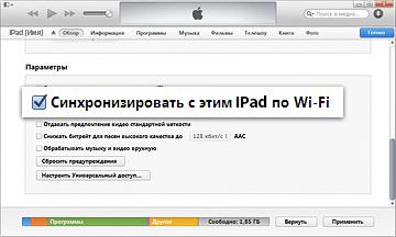 Подключите iPad
