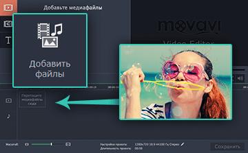 Добавьте видео в программу
