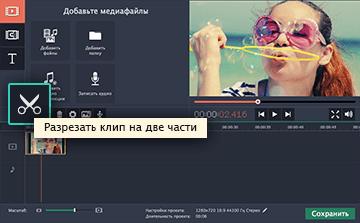 Разрежьте видео