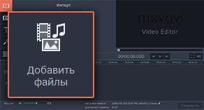 Масштабирование видео
