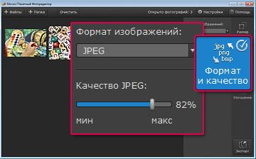 Выберите формат изображений и сожмите файлы