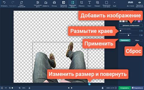 Замените фон фотографии любым другим изображением в программе для фотомонтажа от Movavi