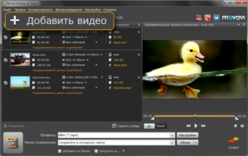 Шаг 2: Программа для уменьшения размера видео