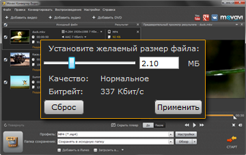 как сжать размер видео